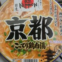 昼、246  日清食品  京都こってり鶏白湯の記事に添付されている画像