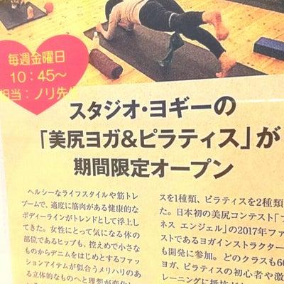 【美尻ヨガ】受講してきました!お尻は老化の起こりやすい場所です!!の記事に添付されている画像