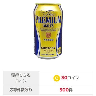 ビール実質80円!今月だけの♪《残り応募枠数》3/22(金) ポン活×itsmoの記事に添付されている画像
