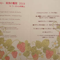 美食の饗宴2019レポートの記事に添付されている画像