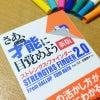 4/25(木)・5/27(月)ストレングス・ファインダー強み資質読み解き会@オンライン(ZOOMの画像