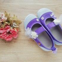 きれいなパープルに染ったデコ上履き♡♡の記事に添付されている画像