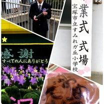長男の卒業式に参加してきました!!の記事に添付されている画像