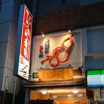 ひょうたんの寿司 の記事に添付されている画像