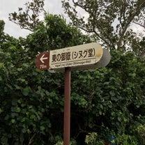 第1回・サンドーラ沖縄旅2019備忘録⑨の記事に添付されている画像