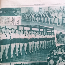 【西条昇の少女歌劇史コレクション】昭和5年のアサヒグラフの特集「ステージに立つ前の記事に添付されている画像