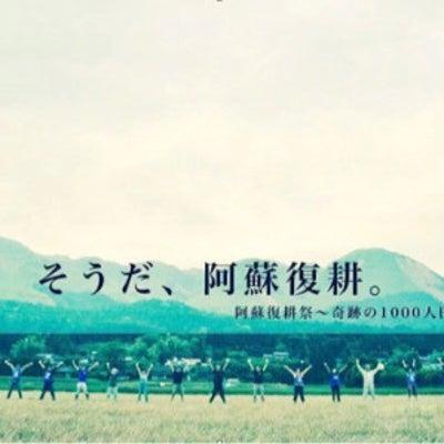 再)阿蘇復耕祭~奇跡の1000人田植え~ 2016年05月22日の記事に添付されている画像