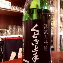 渋谷日本酒 くどき上手 出羽燦々33の記事に添付されている画像