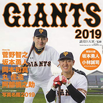 「GIANTS 2019」に百花玉が掲載されました!の記事に添付されている画像