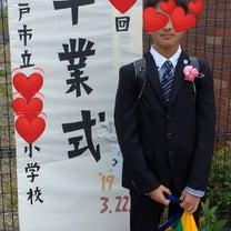 次男くん小学校卒業!次男君からのお手紙★の記事に添付されている画像