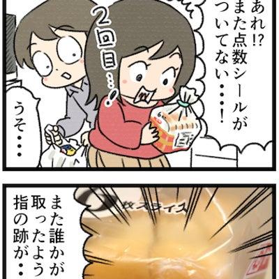ヤマザキ春のパンまつりのシール盗ったやつしばくの記事に添付されている画像