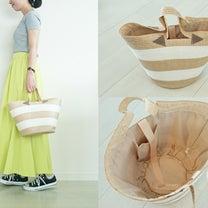 【HAPTIC】オススメかごバッグが半額!!の記事に添付されている画像