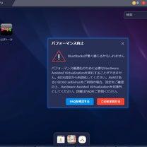 PCでスマホアプリをプレイする(ピグパーティ)の記事に添付されている画像