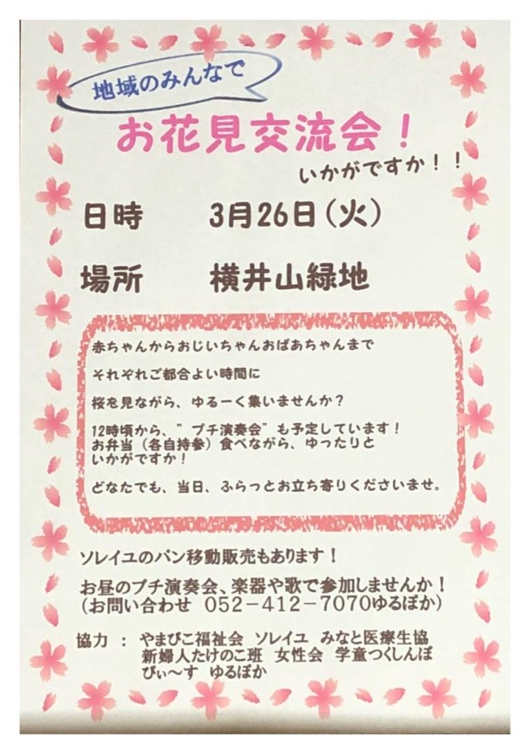 3/26(火)お花見交流会が近付いてまいりました!