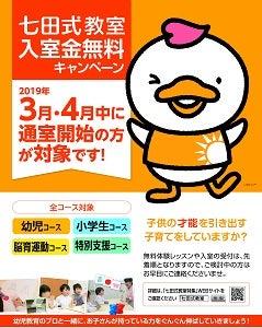 http://www.shichida-g.com/topics/20190220.html