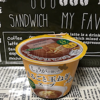 カルディ 素材を活かしきったスープに感動!!の記事に添付されている画像