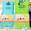 うひょー!!美味すぎてやばい米がコンビニでお手頃価格で買えるようになってるー!!