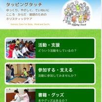 4/3(水) 福岡 大橋駅タッピングタッチ体験講座 参加者募集の記事に添付されている画像