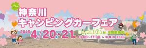 第21回 神奈川キャンピングカーフェア ロゴ