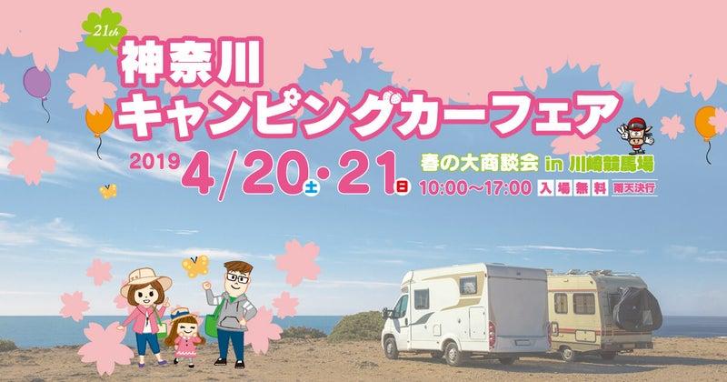 第21回 神奈川キャンピングカーフェア