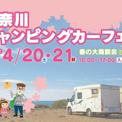 第21回 神奈川キャンピングカーフェア in 川崎競馬場 春の大商談会の記事に添付されている画像