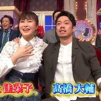 3月25日放送の「しゃべくり007」は 髙橋大輔&村上佳菜子が大暴れの記事に添付されている画像