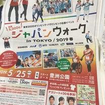 ジャパンウォークの記事に添付されている画像