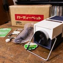 昭和レトロ FUJICA スライド映写機 バーディーペット 未使用 デッドストッの記事に添付されている画像