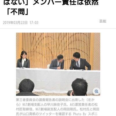 山口真帆さんが可哀想✩AKS松村取締役とやらが嘘つき最悪の記事に添付されている画像
