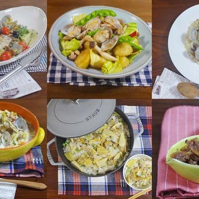 食べずにはいられない!旬の旨みにプリプリ食感♪ あさりの絶品レシピ6選の記事に添付されている画像