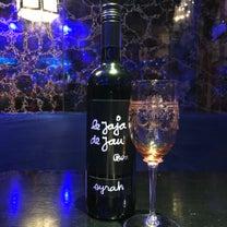 ル・ジャジャ・ド・ジョー シラー【赤ワイン】(フランス ラングドック&ルーションの記事に添付されている画像