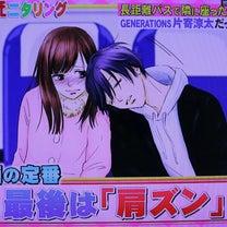 ☆『肩ズン!???』Σ(ŎдŎ ;☆の記事に添付されている画像