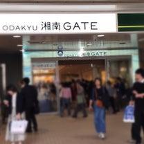 きょうODKYU湘南GATEオープン!!の記事に添付されている画像