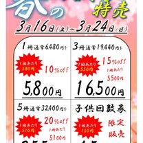 ◆福の湯 春の回数券特売の記事に添付されている画像