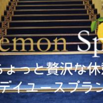 ◇六本木発 メンズエステ【レモンスパ東京】~心の支えに~の記事に添付されている画像