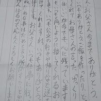 ありがとう(^^)②の記事に添付されている画像