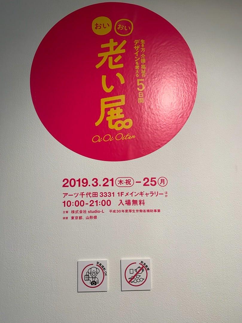 東京にいます!目的は「おいおい老い展」