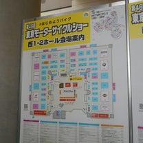 東京モーターサイクルショー:カタナ編の記事に添付されている画像