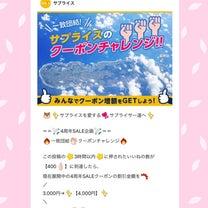 速報!サプライス4周年記念企画で、今夜さらに安くなった!!の記事に添付されている画像