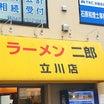 ラーメン二郎 【 麺柔らかめ 】☆ 立川店 ♪