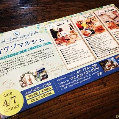 矢ノ目糀屋よりオワゾマルシェ出店のお知らせです!の記事に添付されている画像