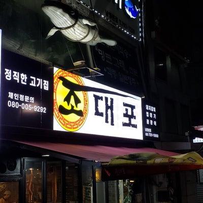 韓国でキテる!要注目グルメ「豚特殊部位」コドゥルサルにポルサル【조대포  ジョデの記事に添付されている画像