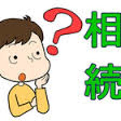 Ms(エムズ)の不動産お役立ちブログ「政府が相続登記の義務化を検討!?」の記事に添付されている画像
