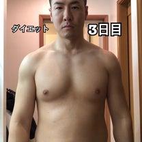 おっくんのダイエット3日目の記録の記事に添付されている画像