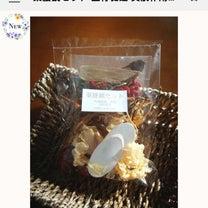 薬膳レシピ☆金針菜とほうれん草のシチューの記事に添付されている画像