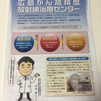 高精度放射線治療とはの記事に添付されている画像
