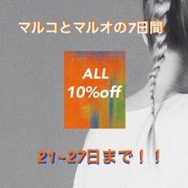 ♡マルコとマルオの7日間開催中♡10%off♡の記事に添付されている画像