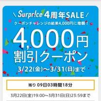 3000円OFFから更に!の記事に添付されている画像