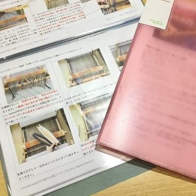 手織しおりのオンライン講座のレシピファイルは54ページ、272枚の画像と26の動の記事に添付されている画像