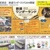 熊谷市 八木橋百貨店「鉄道ワンダーランド2019」の当店用チラシです!の記事に添付されている画像